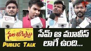 Nela Ticket Movie Public Talk | Ravi Taja | Malvika Sharma | TeluguOne