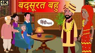 बदसूरत बहु - Bedtime Stories - Moral Stories - Stories - Kahaniya - Story Time - India - Choti Bahu