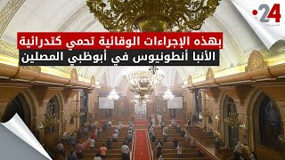 بهذه الإجراءات الوقائية تحمي كتدرائية الأنبا أنطونيوس في أبوظبي المصلين