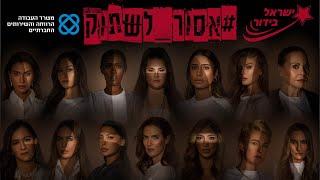 ישראל בידור והמפורסמות - אסור לשתוק!