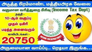 Central Government Jobs 2019 | Income Tax Jobs 2019 | வருமான வரித்துறை | Govt Job Today