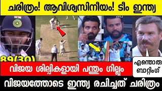 ചരിത്രം കുറിച്ച് ഇന്ത്യ | India vs Australia 4th Test Rishab pant & Shubman Gill massive batting won