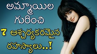 7 surprising and funny facts about girls in telugu | women's secret | Garuda tv