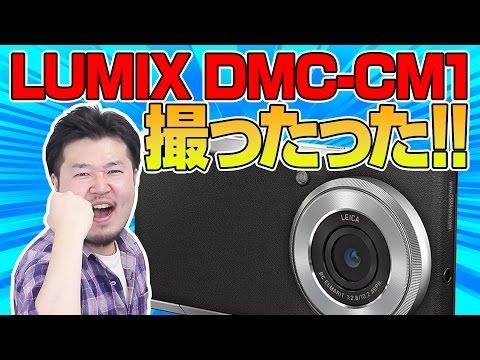 【撮ってきたど】スマートカメラの実力やいかに!?【 LUMIX DMC-CM1 , Panasonic 】