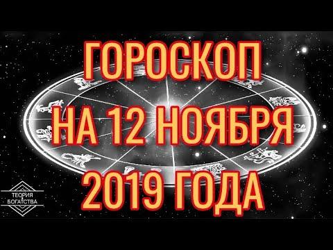 ГОРОСКОП на 12 ноября 2019 года ДЛЯ ВСЕХ ЗНАКОВ ЗОДИАКА