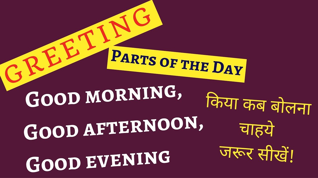 good morninggood afternoon good evening sharpcareer sentencelearningenglish learnenglishonline m4hsunfo