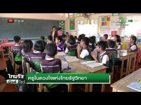 ครูในดวงใจแห่งไทยรัฐวิทยา