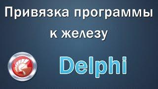 Привязка программы к железу Delphi (через интернет)