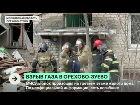 Взрыв в Орехово-Зуево. В Орехово-Зуево произошел взрыв в жилом доме