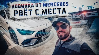 Тест-драйв нового Мерседес АМГ. Mercedes AMG GT 4doors 63 4matic+