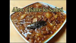 #Aloo Chane ki Sabzi #Aloo Chana Masala Sabzi #Desi Chana Aloo Ki Sabzi Recipe in Hindi #