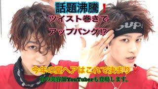 静岡の街中でメンズサロンNo.1のFORTE flapという美容室で美容師してま...