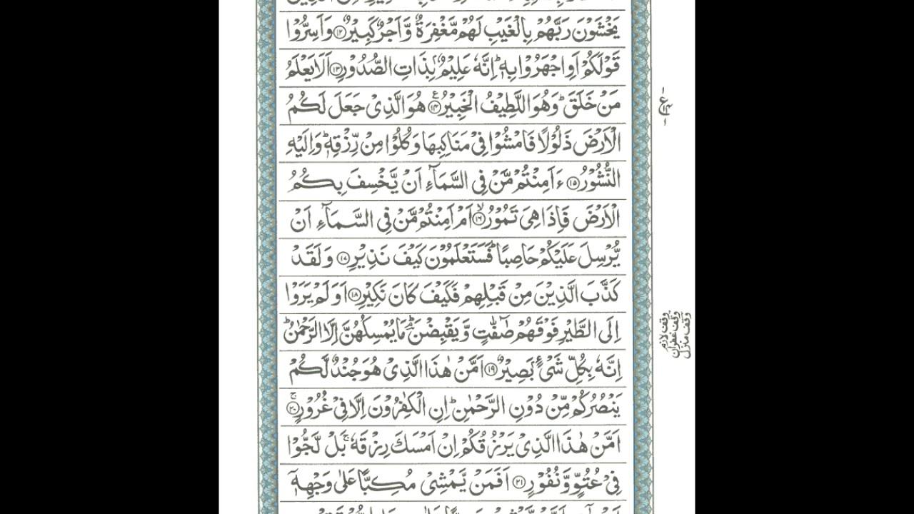 Surah Al Mulk - Muhammad Khaleel