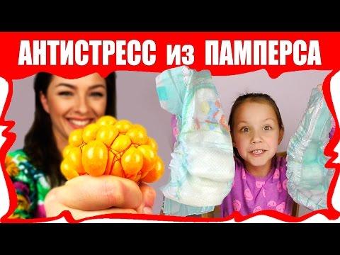 Делаем Игрушку АНТИСТРЕСС из Подгузника Антистресс в Сетке / Вики Шоу