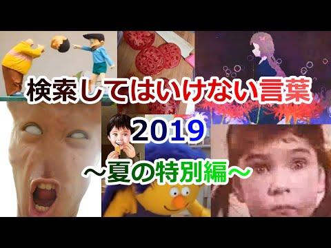 【ゆっくり実況】検索してはいけない言葉 2019【夏の特別編】