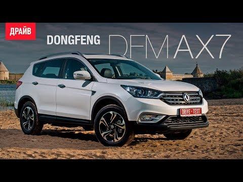 Dongfeng Motor DFM AX7 тест-драйв с Александром Тычининым