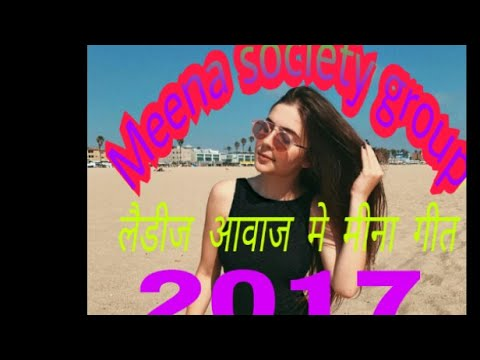 New Meena Ladies Geet लैडीज आवाज में मीना गीत औरतो की आवाज में मीना होट मस्ती गीत