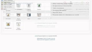 Пользователи внутренние и внешние в Joomla CMS (39/48)