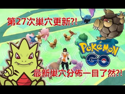 【Pokémon GO】第27次巢穴更新?!(最新巢穴分佈一目了然?!) - YouTube