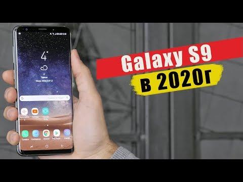 5 Причин Купить Galaxy S9 в 2020 году | Покупать б/у или сливать ?