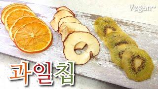 과일칩 만들기/ 키위 꼭지 따는 방법/ 사과 갈변 방지…