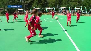 Сучасний футбольний майданчик у Хортицькому районі