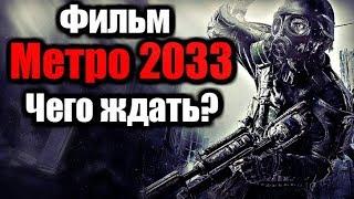 ФИЛЬМ МЕТРО 2033 | ЧЕГО ЖДАТЬ?