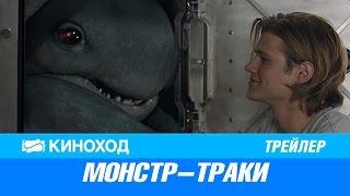 Монстр-Траки — Русский трейлер