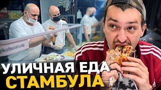 УЛИЧНАЯ ЕДА СТАМБУЛА. Сумашедший повар Ali Usta. Обзор и цены Streetfood в Турции.