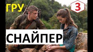 Хороший фильм   СНАЙПЕР В ГОРОДЕ   Русские детективы, боевики