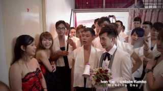 icebabe kumiko & ivan yap 最爆粗の搞笑之温馨婚礼