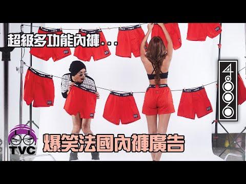4896 Underwear Hilarious Ads 黃明志代言法國內褲品牌4896 (爆笑廣告)