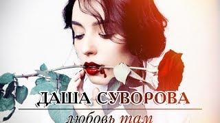 Смотреть клип Даша Суворова - Любовь Там