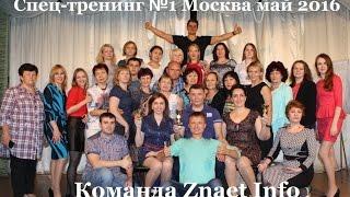 Спец тренинг Москва май 2016 Jeunesse Команда Znaet Info