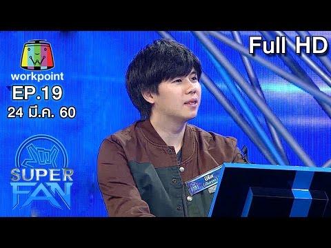 ย้อนหลัง แฟนพันธุ์แท้ SUPER FAN | EP.19 | 24 มี.ค. 60 Full HD