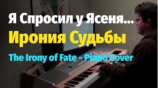 Я Спросил у Ясеня... из к/ф Ирония Судьбы или С Легким Паром! - Пианино,Ноты / Irony of Fate - Piano