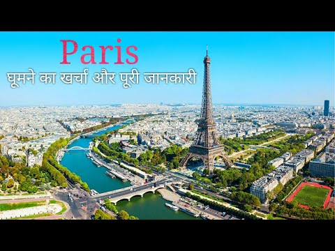 Paris Tourist Places | Paris Tour Budget | Paris Tour Guide