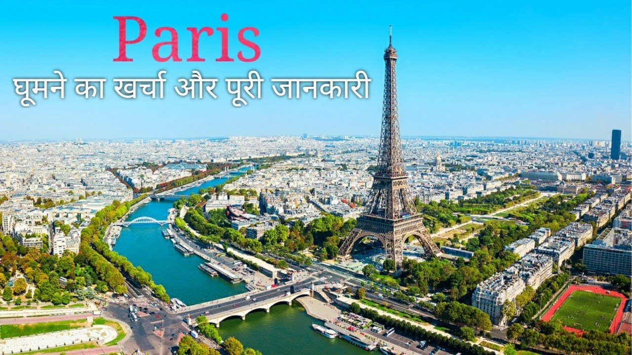 Paris Tourist Places | Paris Tour Budget | Paris Tour Guide | Paris Tour Video in Hindi | Paris Vlog
