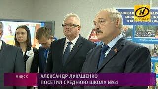 Александр Лукашенко посетил среднюю школу №61