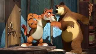 Маша и Медведь - Усатый-Полосатый (Маша встречает Тигра)