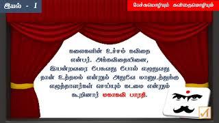 11th Tamil Nadu Syllabus