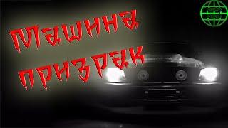 Страшные истории -  Машина призрак