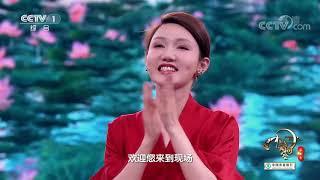 [中国诗词大会]祖孙四人参加诗词大会 成员最多年纪最长颜值最高| CCTV