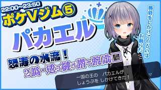 【ポケモン剣盾】参加型バトル 第5ジム「アクアジム」パカエル #ポケVジム