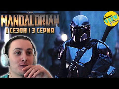 📺 МАНДАЛОРЕЦ 1 Сезон 3 Серия РЕАКЦИЯ ОБЗОР на Сериал / THE MANDALORIAN Season 1 Episode 3 REACTION