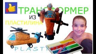 трансформер вертолет из пластилина Transformer from plasticine