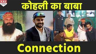 क्या सही में Gurmeet Baba ने सिखाया है Kohli को Cricket Video तो यही बताता है