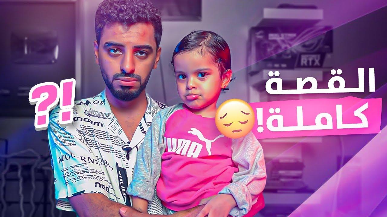 فلوج عن طفولة مجرم قيمز وكيف كان رح يفقد بنته