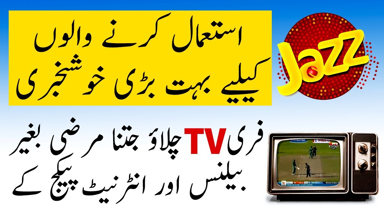 MOBILINK FREE TV WITHOUT BALANCE AND WITHOUT INTERNET PACKAGE - YouTube