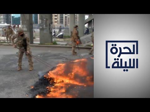 غضب في لبنان احتجاجا على تردي الأوضاع